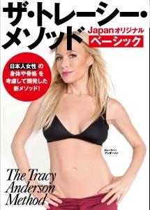 出典:Amazon「ザ・トレーシー・メソッド Japanオリジナル ベーシック 」