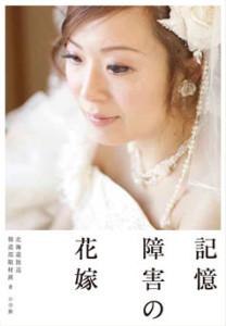 出典:HBC北海道放送「記憶障害の花嫁」